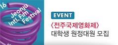 <전주국제영화제> 대학생 원정대원 모집
